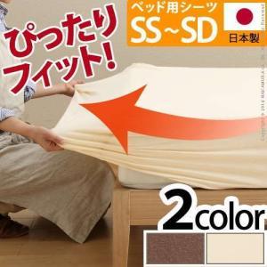 どんなマットでもぴったりフィット スーパーフィットシーツ ベッド用MFサイズ(S〜SD) シーツ ボックスシーツ 日本製 axisnet