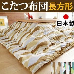 こたつ布団 長方形 日本製 ウェーブ柄 大判 205x345cm 幅190〜210cmこたつ対応|axisnet
