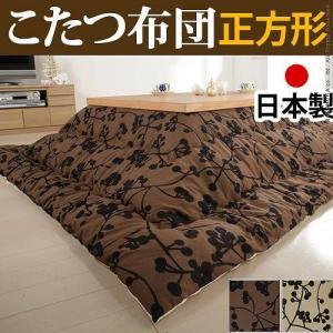 こたつ布団 正方形 日本製 モコ柄 205x205cm 幅75〜90cmこたつ対応|axisnet