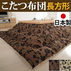 こたつ布団 長方形 日本製 モコ柄 大判 205x285cm 幅130〜150cmこたつ対応|axisnet