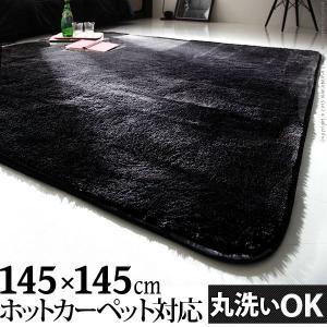 漆黒のシャギーラグ ジェッタ(モリス) 145x145cm 洗える 正方形 ラグマット シャギーラグマット 北欧 おしゃれ ブラック 黒 ホットカーペット対応 床暖房対応|axisnet