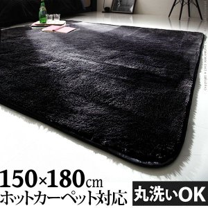 漆黒のシャギー ラグ ジェッタ(モリス) 150x180cm 洗える 長方形 ラグマット シャギーラグマット 北欧 おしゃれ ブラック 黒 ホットカーペット対応 床暖房対応|axisnet