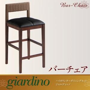 ハイカウンターダイニング【giardino】ジャルディーノ バーチェア|axisnet