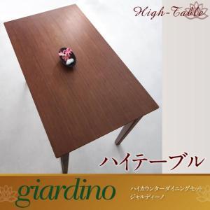 ハイカウンターダイニング【giardino】ジャルディーノ ハイテーブル|axisnet
