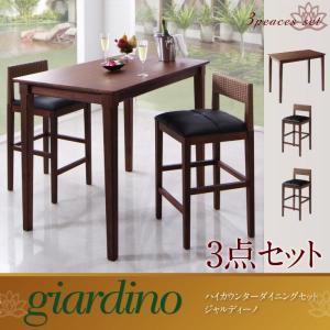 ハイカウンターダイニング【giardino】ジャルディーノ 3点セット|axisnet