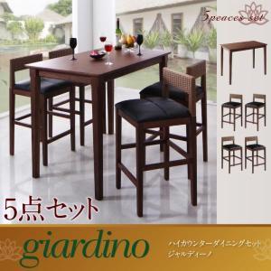 ハイカウンターダイニング【giardino】ジャルディーノ 5点セット|axisnet