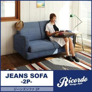 西海岸テイストヴィンテージデザインリビング家具シリーズ【Ricordo】リコルド ジーンズソファ 2P|axisnet
