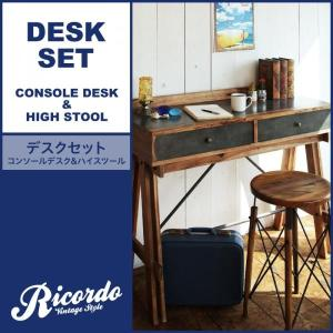 西海岸テイストヴィンテージデザインリビング家具シリーズ【Ricordo】リコルド デスクセット(コンソールデスクw110+ハイスツール)|axisnet