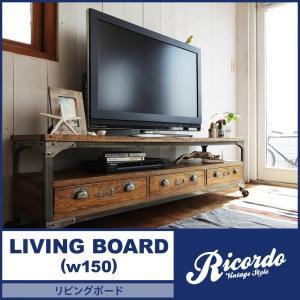 西海岸テイストヴィンテージデザインリビング家具シリーズ【Ricordo】リコルド リビングボード(w150) axisnet