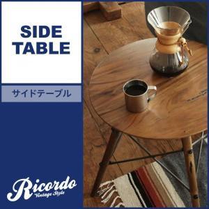 西海岸テイストヴィンテージデザインリビング家具シリーズ【Ricordo】リコルド サイドテーブル|axisnet