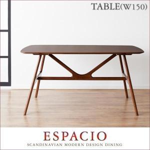 北欧モダンデザインダイニング【espacio】エスパシオ/テーブル(W150)|axisnet