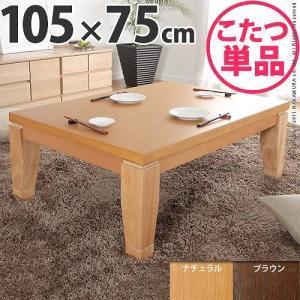 モダン リビング こたつ ディレット 105×75cm 長方形 コタツ テーブル|axisnet