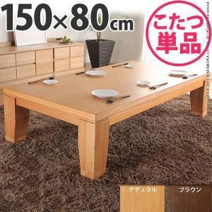 こたつ ディレット 150×80cm 長方形 コタツ こたつテーブル ローテーブル axisnet