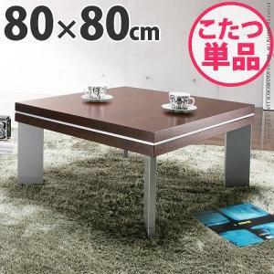 ウォールナット こたつ 80×80cm こたつテーブル 正方形 axisnet