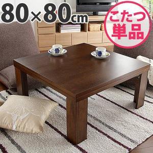 軽量 折れ脚 こたつ カルコタ 80×80cm 正方形 コタツ  こたつテーブル|axisnet