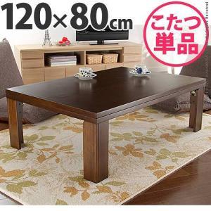 軽量 折れ脚 こたつ カルコタ 120x80cm 長方形 コタツ  こたつテーブル|axisnet