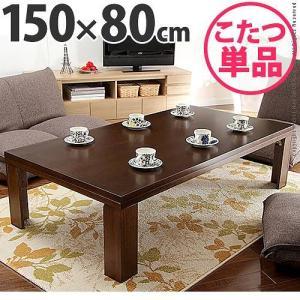 軽量 折れ脚 こたつ カルコタ 150x80cm 長方形 コタツ こたつテーブル|axisnet