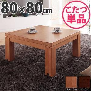 キャスター付き こたつ テーブル トリニティ 80×80cm 正方形 コタツ ローテーブル おしゃれ 北欧 モダン リビングテーブル コーヒーテーブル カフェテーブル|axisnet