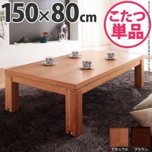 キャスター付き こたつ テーブル トリニティ 150x80cm 長方形 コタツ ローテーブル おしゃれ 北欧 モダン リビングテーブル コーヒーテーブル カフェテーブル axisnet