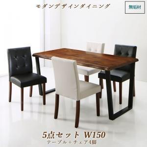 ウォールナット無垢材モダンデザインダイニング JASPER ジャスパー 5点セット(テーブル+チェア4脚) W150 axisnet