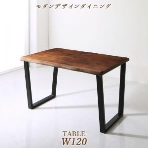 ウォールナット無垢材モダンデザインダイニング JASPER ジャスパー ダイニングテーブル W120 axisnet