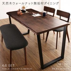 天然木ウォールナット無垢材ダイニング ANRAVEL アンラベル 4点セット(テーブル+チェア2脚+ベンチ1脚) W120 axisnet
