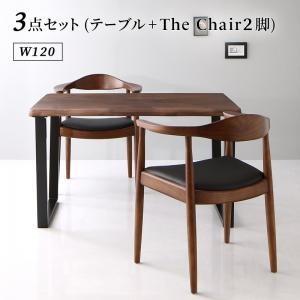 天然木ウォールナット無垢材の高級デザイナーズダイニング The WN ザ・ダブルエヌ 3点セット(テーブル+チェア2脚) W120 axisnet