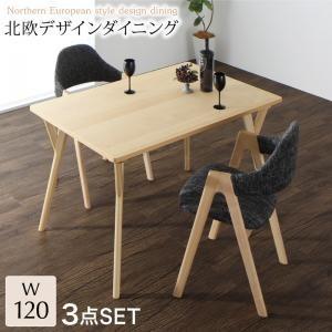 北欧デザインダイニング laurus ラウルス 3点セット(テーブル+チェア2脚) W120 axisnet