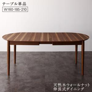天然木ウォールナット伸長式オーバルデザイナーズダイニング Jusdero ジャスデロ ダイニングテーブル W160-210 axisnet