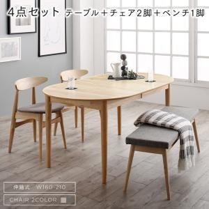 天然木アッシュ材 伸縮式オーバルデザインダイニング Chantal シャンタル 4点セット(テーブル+チェア2脚+ベンチ1脚) W160-210 axisnet
