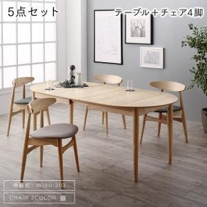 天然木アッシュ材 伸縮式オーバルデザインダイニング Chantal シャンタル 5点セット(テーブル+チェア4脚) W160-210 axisnet