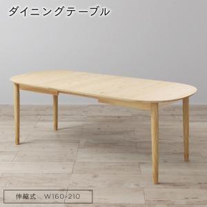 天然木アッシュ材 伸縮式オーバルデザインダイニング Chantal シャンタル ダイニングテーブル W160-210 axisnet