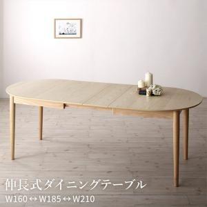楕円の丸みが優しい伸長式ダイニング ellipl エリプル ダイニングテーブル axisnet