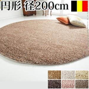 ベルギー製 ウィルトン織り シャギーラグ リエージュ 円形 径200cm|axisnet