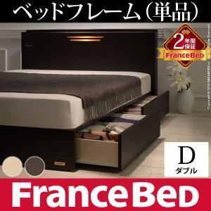 フランスベッド 宮付きベッド ベルモンド ダブル 引き出し収納付き 照明付き ベッドフレームのみ axisnet