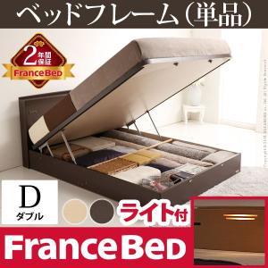 フランスベッド 宮付きベッド ベルモンド ダブル 跳ね上げ式 照明付き コンセント ベッドフレームのみ axisnet