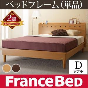 フランスベッド 宮付き 3段階高さ調節ベッド モルガン ダブル コンセント ベッドフレームのみ axisnet