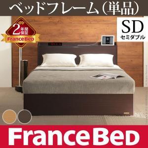 フランスベッド タップ収納・宮付きベッド デュカス セミダブル ベッドフレームのみ axisnet