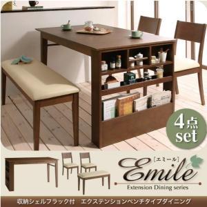収納 シェルフ ラック付 エクステンション テーブル ベンチ ダイニング シリーズ Emile エミール 4点セット 2色 食卓 食卓セット 2人掛け 3人掛け 4人掛け|axisnet