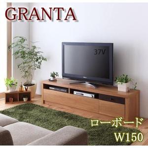 フロアタイプ テレビボード GRANTA グランタ ローボード w150 テレビ台 TV台 テレビラック TVラック TVボード AVラック AVボード AV収納 収納 ロータイプ|axisnet