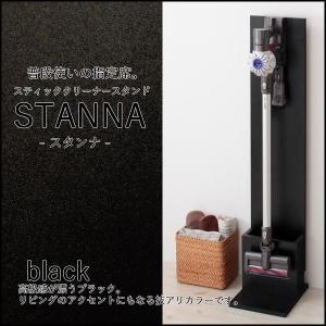 ダイソン や マキタ の スティッククリーナー スタンド STANNA ブラック 掃除機 収納 掃除機立て スリム収納 壁掛け収納 省スペース|axisnet
