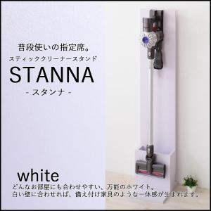 ダイソン や マキタ の スティッククリーナー スタンド STANNA ホワイト 掃除機 収納 掃除機立て スリム収納 壁掛け収納 省スペース|axisnet