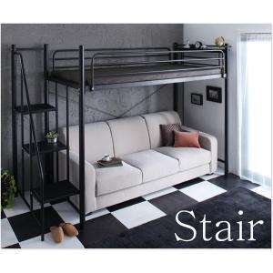 コンセント付き 階段 ロフトベッド Stair ステア ブラック ロフトベット ステップ スチール パイプ 階段 収納 スペース 宮 棚 小棚 メッシュ 2口 コンセント axisnet