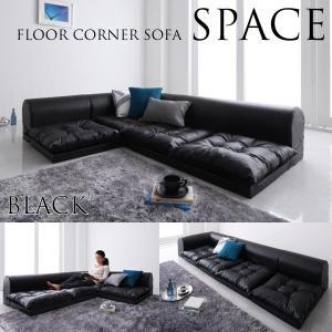 フロア コーナーソファ space スペース フロアタイプ 日本製 レザー ブラック コーナーソファー フロアソファ フロアソファー ロータイプ ローソファ|axisnet