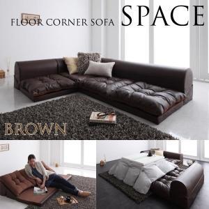 フロア コーナーソファ space スペース フロアタイプ 日本製 レザー ブラウン コーナーソファー フロアソファ フロアソファー ロータイプ ローソファ|axisnet