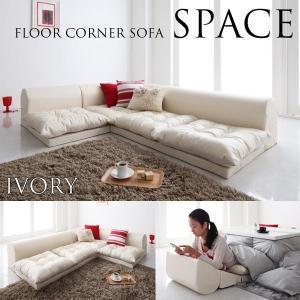 フロア コーナーソファ space スペース フロアタイプ 日本製 レザー アイボリー コーナーソファー フロアソファ フロアソファー ロータイプ ローソファ|axisnet
