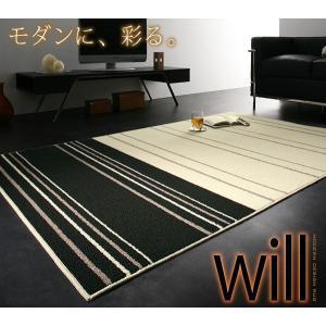 モダン デザイン ラグ will ウィル 190 × 240 ブラック ブラウン センターラグ ラグマット ラグ マット カーペット 絨毯 じゅうたん 敷物|axisnet