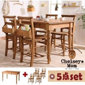 天然木 カントリー デザイン 家具 シリーズ Chelsey*Mom チェルシー・マム ダイニング セット 5点セット ダイニング5点セット 4人用ダイニングセット 4人掛け|axisnet