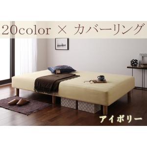 カバーリング ボンネルコイル マットレス ベッド 脚15cm 22cmも選べます シングル セミダブルも選べます アイボリー axisnet