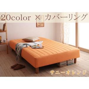 カバーリング ボンネルコイル マットレス ベッド 脚15cm 22cmも選べます シングル セミダブルも選べます サニーオレンジ axisnet